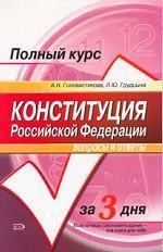 Конституция РФ. Вопросы и ответы