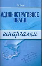 Административное право. Шпаргалки