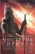 Мистерия Сириуса