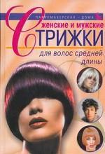 Женские и мужские стрижки для волос средней длины
