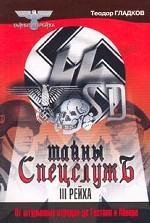 Тайны спецслужб III рейха