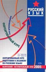 Форсированный курс подготовки к экзамену по русскому языку