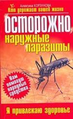 Осторожно, наружные паразиты
