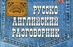 Русско-английский разговорник. Слово в кармане