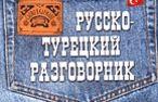 Русско-турецкий разговорник. Слово в кармане