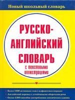 Новый школьный словарь. Русско-английский словарь с текстовыми иллюстрациями