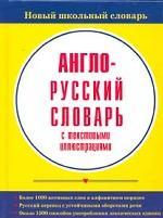 Новый школьный словарь. Англо-русский словарь с текстовыми иллюстрациями