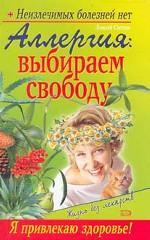 Аллергия: выбираем свободу