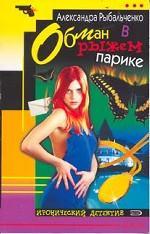 Обман в рыжем парике