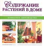 Содержание растений в доме