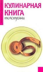 Кулинарная книга толстушки