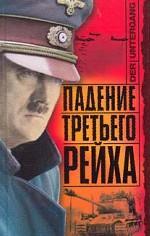 Падение Третьего рейха