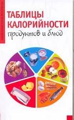Таблицы калорийности продуктов и блюд