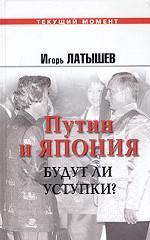 Путин и Япония. Будут ли уступки? 2000-2005