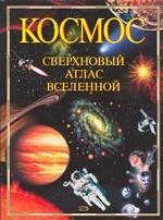 Космос. Сверхновый атлас Вселенной