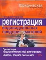 Государственная регистрация индивидуальных предпринимателей