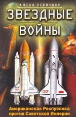 Звездные войны: Американская Республика против Советской Империи