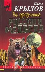 Не дразните русского медведя