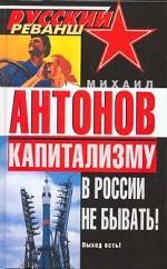 Капитализму в России не бывать!
