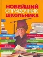 Новейший справочник школьника. Вся программа средней школы
