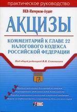 Акцизы: комментарий к главе 22 Налогового кодекса РФ