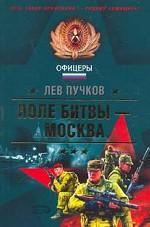 Поле битвы - Москва