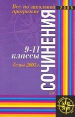 Все сочинения по школьной программе. 9-11 классы. Темы 2005