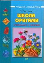 Школа оригами. Аппликации и мозаика
