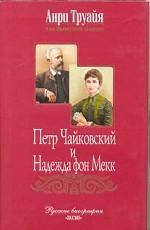Петр Чайковский и Надежда фон Мекк