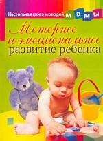 Моторное и эмоциональное развитие ребенка