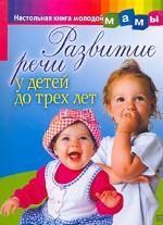Развитие речи у детей до трех лет