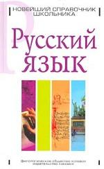 Русский язык. Новейший справочник школьника