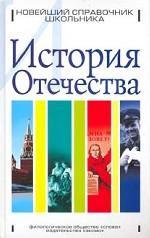 История Отечества. Новейший справочник школьника
