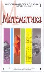 Математика. Новейший справочник школьника