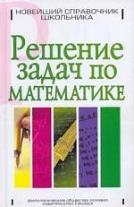 Математика. Решение задач по математике