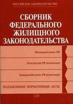 Сборник федерального жилищного законодательства
