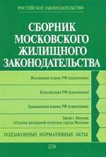 Сборник московского жилищного законодательства
