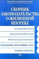 Сборник законодательства о жилищной ипотеке