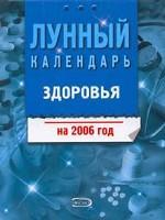 Лунный календарь здоровья на 2006 г