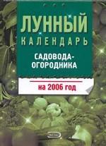 Лунный календарь садовода-огородника на 2006 г