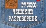 Русско-чешский разговорник. Слово в кармане