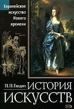 История искусств. Европейское искусство Нового времени
