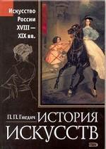 История искусств. Россия XVIII - XIX вв