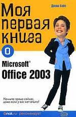 Моя первая книга о Microsoft Office 2003