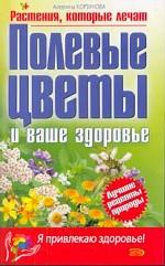 Полевые цветы и ваше здоровье