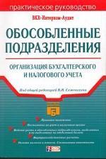 Обособленные подразделения. Организация бухгалтерского налогового учета