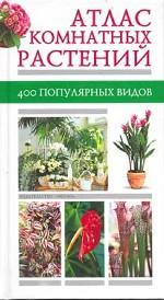 Атлас комнатных растений: 400 популярных видов