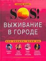 SOS. Выживание в городе