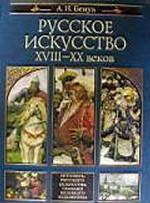 Русское искусство XVIII-XX веков