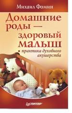 Домашние роды — здоровый малыш